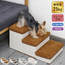 ドッグステップ 3段 折りたたみ 収納 犬用 犬用 スエード調 幅35cm 犬 階段 ペットステップ 折り畳み ステップ 高齢犬 シニア犬【送料無料】