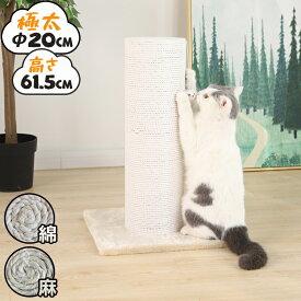 爪とぎ 猫 キャットタワー 極太 木製 ポール 直径20cm 組立簡単 麻 綿 据え置き 高さ61.5cm 爪研ぎ 天然サイザル麻 ストレス解消【送料無料】