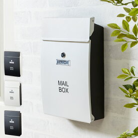 郵便ポスト 壁付け ポスト 北欧 鍵4個付き キーロック式 サビにくい おしゃれ 郵便受け 郵便 壁掛け 鍵付き メールボックス 鍵付【送料無料】