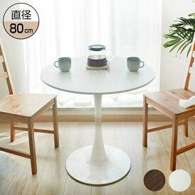 ダイニングテーブル カフェテーブル 丸テーブル 一人暮らし 白 幅80cm 北欧 お手入れ簡単 円形 スチール MDF ホワイト 省スペース 高さ73cm 組み立て簡単 円型 おしゃれ ホワイト 韓国インテリア 木製【送料無料】