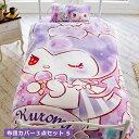 クロミ 布団カバー3点セット シングル Sanriozone Sanrio サンリオ 和式 洋式 布団カバー 掛布団カバー 敷布団カバー …