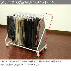 ハンガーラック衣類収納ズボンパンツスラックスハンガー20本掛け3S-320043(代引不可)【送料無料】【smtb-f】