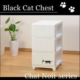 日本製 プラスチック チェスト リビングチェスト 衣類ケース 引出し 収納ケース 収納ボックス 収納BOX 黒猫チェスト 3段(代引不可)【送料無料】