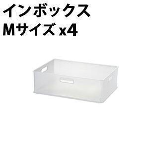 natura(ナチュラ)インボックスM4個組squ+スキュウプラスおもちゃ収納スッキリ押入れ収納収納ボックス日本製(代引不可)【送料無料】【smtb-f】