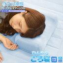 枕 接触冷感 ジェル枕 ダブル冷感 ひんやりごろ寝 枕 ピロー ジェル入り【送料無料】