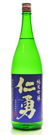 日本酒 仁勇 純米吟醸 1800ml(代引き不可)【S1】
