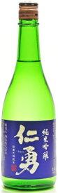 日本酒 仁勇 純米吟醸 720ml(代引き不可)【S1】