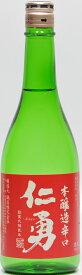 日本酒 仁勇 本醸造辛口 720ml(代引き不可)【S1】