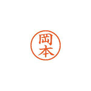 シヤチハタ ネーム6 既製 岡本 1 個 XL-6 0561 オカモト 文房具 オフィス 用品