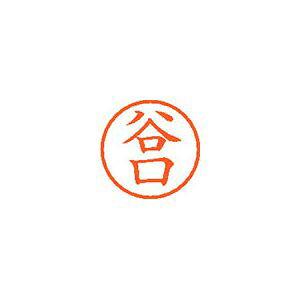 シヤチハタ ネーム6 既製 谷口 1 個 XL-6 1434 タニグチ 文房具 オフィス 用品