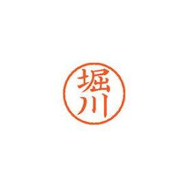 シヤチハタ ネーム6 既製 堀川 1 個 XL-6 1791 ホリカワ 文房具 オフィス 用品