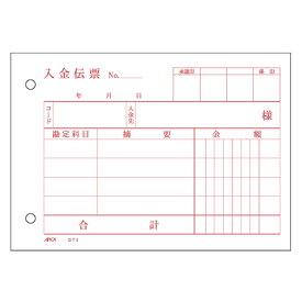 アピカ 入金伝票 B7ヨコ 1 冊 DT3 文房具 オフィス 用品