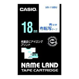カシオ ネームランドテープ 布転写 青文字 1 個 XR-118BU 文房具 オフィス 用品