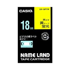 カシオ ネームランド強粘着テープ18mm 黄 1 個 XR-18GYW 文房具 オフィス 用品