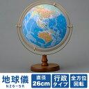 帝国書院 26cm地球儀 N26-5R(行政・全方位回転)【送料無料】【smtb-f】