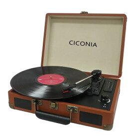 CICONIA チコニア クラシカルレコードプレーヤー ブラウン TE-1907BR レコード 再生 懐かしい オーディオ 蓄音機 プレーヤー(代引不可)【送料無料】