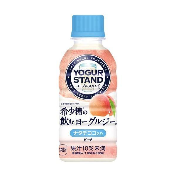 【ケース販売】 ヨーグルスタンド希少糖の飲むヨーグルジーピーチ 190mlPET 30個入り(代引不可)