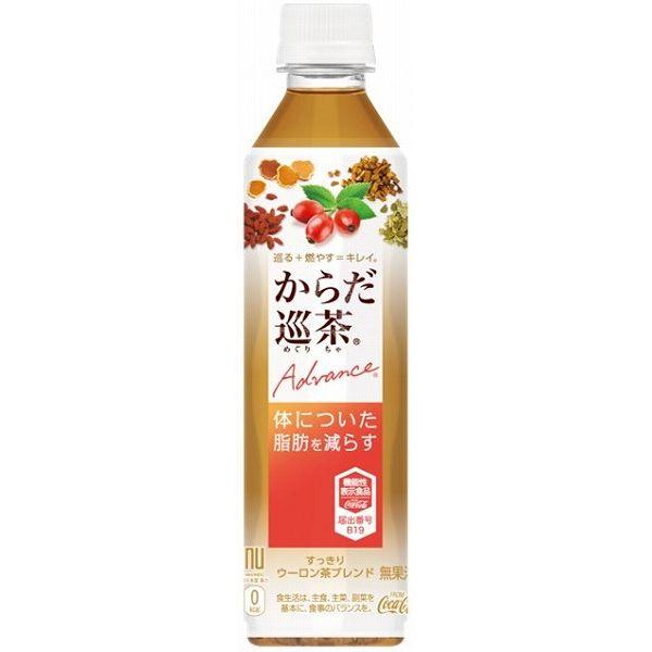 【ケース販売】 からだ巡茶 Advance 410mlPET 24個入り(代引不可)