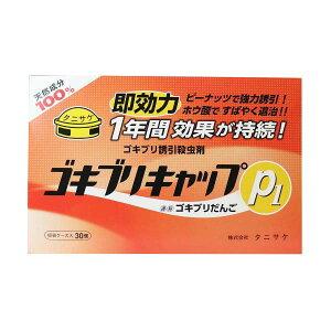 タニサケ ゴキブリキャップP1 30個 殺虫剤 ゴキブリ 対策 駆除 置き型 殺虫 害虫 虫 室内(代引不可)