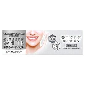 【医薬部外品】 第一三共HC シティースホワイト ステインオフケア 50g 口内環境 歯 口 マウス お手入れ