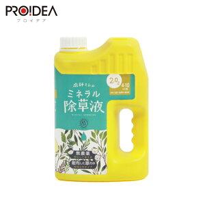 庭師さんのミネラル除草液 農薬不使用 天然成分 液体除草剤 除草剤 エコ 庭 ドリーム 0070-3581(代引不可)