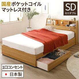 日本製 照明付き 宮付き 収納付きベッド セミダブル (SGマーク国産ポケットコイルマットレス付) ナチュラル 『FRANDER』 フランダー【代引不可】【送料無料】
