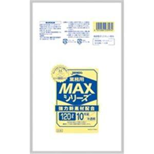 (まとめ買い)ジャパックス MAXゴミ袋 S120 半透明 120L 10枚 【×10セット】
