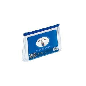 (まとめ買い)LIHITLAB クリアケース ファスナー付 F-179 通帳サイズ藍 マチ付 【×10セット】
