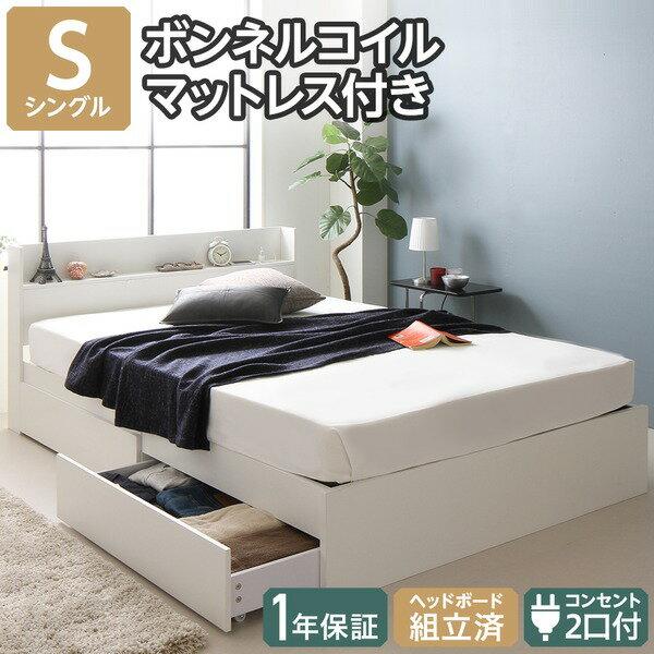 宮付き キャスター付き引き出し 収納ベッド シングル (ボンネルコイルマットレス付き) ホワイト(木目) 白 『NEXSTORAGE』ネクストレージ ベッドフレーム