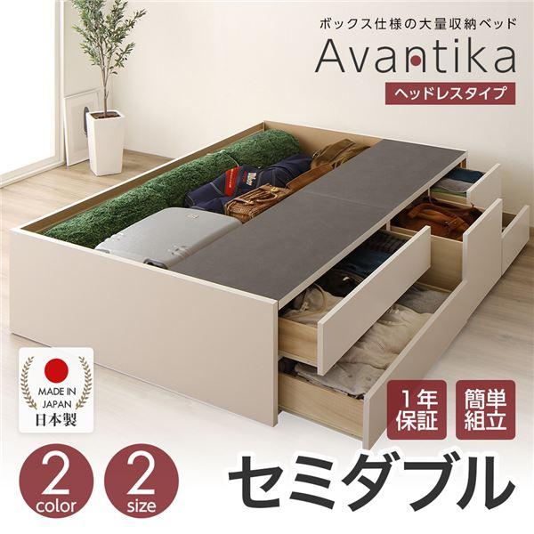 日本製 ヘッドレス 【ボックス構造】収納チェストベッド セミダブル (ベッドフレームのみ)『Avantika』 アバンティカ 引き出し付き ホワイト 白 【代引不可】