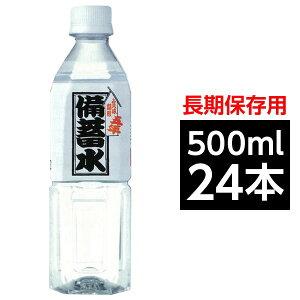 【セット販売】災害・非常用・長期保存用 天然水 ナチュラルミネラルウオーター 超軟水10mg/L 備蓄水 500ml ×24本 (1ケース) まとめ買い