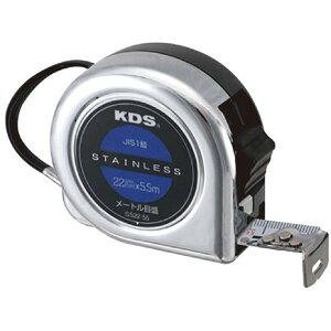 ムラテックKDS SS25-55BP コンベックス 両面ステンレスネオロック 5.5M