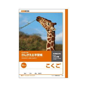 (業務用セット) キョクトウ・アソシエイツ 学習ノート かんがえるノート L9 1冊入 【×10セット】
