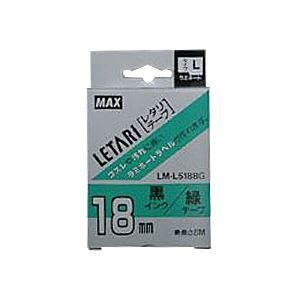(業務用セット) マックス ビーポップ ミニ(PM-36、36N、36H、24、2400)・レタリ(LM-1000、LM-2000)共通消耗品 ラミネートテープL 8m LM-L518BG 緑 黒文字 1巻8m入 【×2セット】