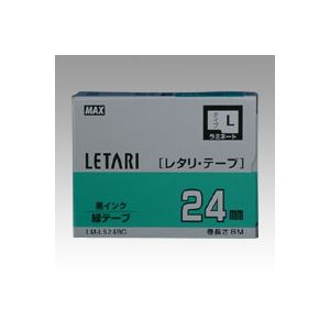 (業務用セット) マックス ビーポップ ミニ(PM-36、36N、36H、24、2400)・レタリ(LM-1000、LM-2000)共通消耗品 ラミネートテープL 8m LM-L524BG 緑 黒文字 1巻8m入 【×2セット】