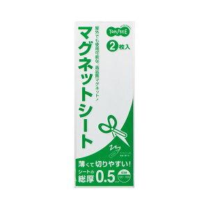 (まとめ) TANOSEE マグネットカラーシート ライト 300×100×0.5mm 白 1セット(20枚:2枚×10パック) 【×2セット】