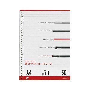 (業務用セット) マルマン ルーズリーフ A4判(30穴)・50枚入 L1100 【×10セット】
