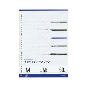 (業務用セット) マルマン ルーズリーフ A4判(30穴)・50枚入 L1101 【×10セット】