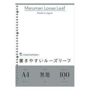 (業務用セット) マルマン ルーズリーフ A4判(30穴)・100枚入 L1106H 【×5セット】