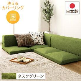 日本製 洗える カバーリング コーナーフロアソファー 3点セット 『Korot』コロット グリーン 緑 タスク生地 こたつ対応【代引不可】【送料無料】