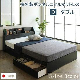 ベッド 日本製 収納付き 引き出し付き 木製 照明付き 棚付き 宮付き コンセント付き 『STELA』ステラ ブラック ダブル 海外製ボンネルコイルマットレス付き