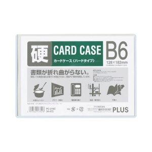 (業務用300セット) プラス カードケース ハード PC-216C B6 ×300セット