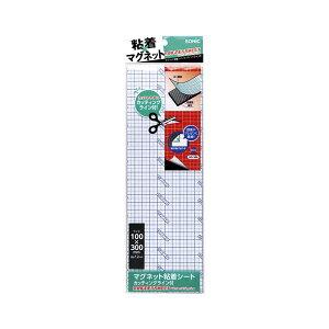 (業務用セット) ソニック マグネット粘着シート カッティングライン付 MS-386 1枚入 【×5セット】