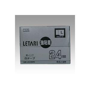 (業務用セット) マックス ビーポップ ミニ(PM-36、36N、36H、24、2400)・レタリ(LM-1000、LM-2000)共通消耗品 強粘着テープ 8m LM-L524BWK 白 黒文字 1巻8m入 【×2セット】