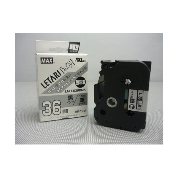 (業務用セット) マックス ビーポップ ミニ(PM-36、36N、36H、24、2400)・レタリ(LM-1000、LM-2000)共通消耗品 強粘着テープ 8m LM-L536BMK つや消し銀 黒文字 1巻8m入 【×2セット】