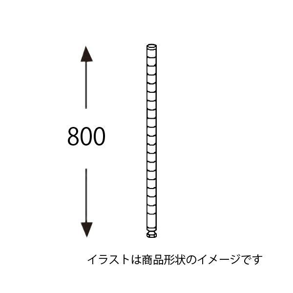 エレクター ステンレスポスト H32PS2 800mm 2本入