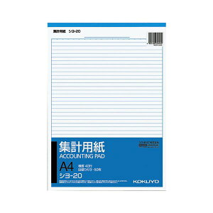 (まとめ) コクヨ 集計用紙 A4タテ 目盛付き 40行 50枚 シヨ-20N 1冊 【×20セット】