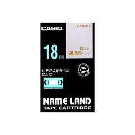 (業務用セット) カシオ ネームランド用テープカートリッジ スタンダードテープ 8m XR-18XG 透明 金文字 1巻8m入 【×2セット】