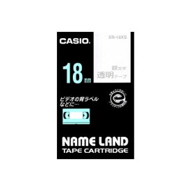 (業務用セット) カシオ ネームランド用テープカートリッジ スタンダードテープ 8m XR-18XS 透明 銀文字 1巻8m入 【×2セット】