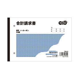 (まとめ) TANOSEE 合計請求書 B6ヨコ型 2枚複写 ノーカーボン 50組 1セット(10冊) 【×5セット】